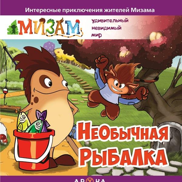 Детская книга Аруна Необычная рыбалка