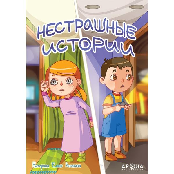 Детская книга Аруна Нестрашные истории