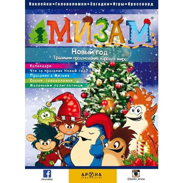 Детская книга Аруна Новый год. Традиции празднования народов мира