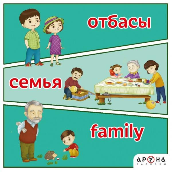 Детская книга Аруна Отбасы/Семья/Family