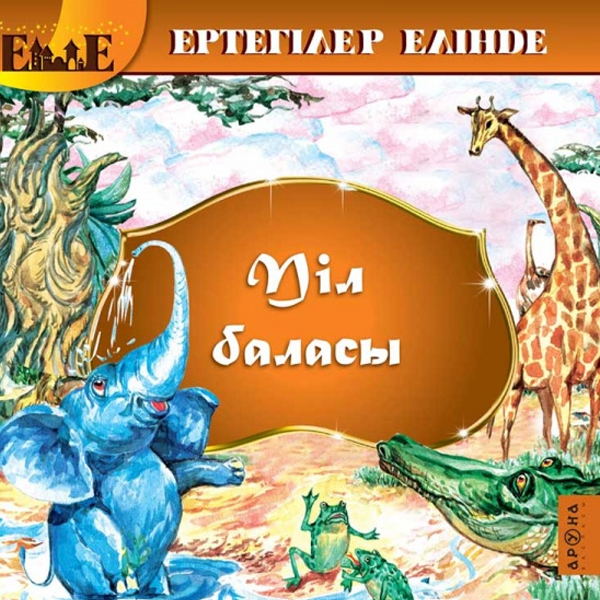 Детская книга Аруна Піл баласы (О слоненке)