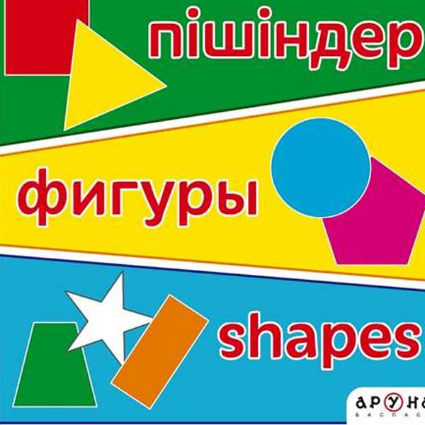 Детская книга Аруна Пішіндер / Фигуры / Shapes