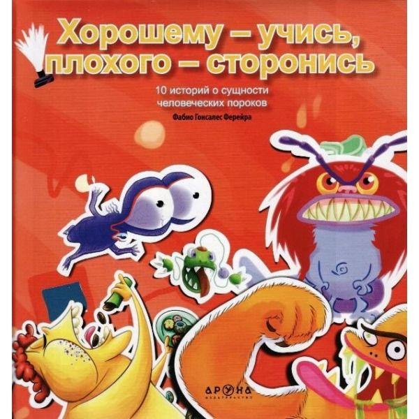 Детская книга Аруна Плохие качества человека (10 рассказов)