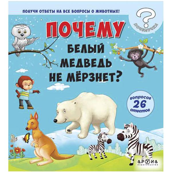 Аруна Почему белый медведь не мерзнет?