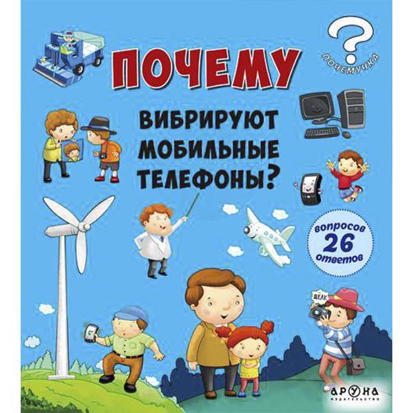 Детская книга Аруна Почему вибрируют мобильные телефоны?