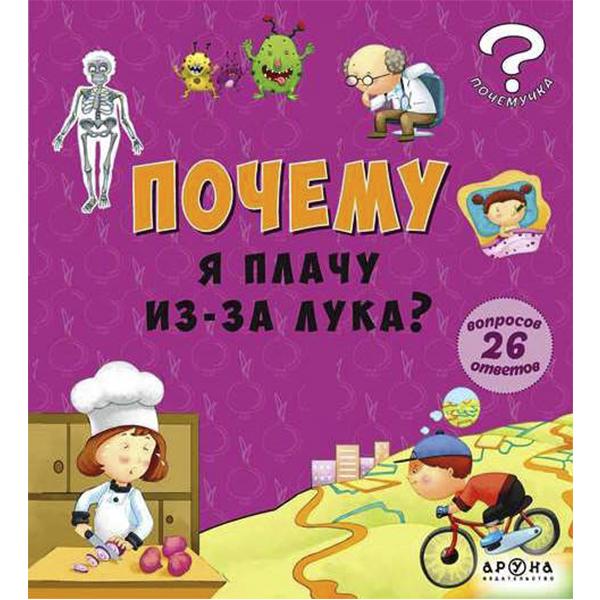 Детская книга Аруна Почему от лука слезятся глаза?