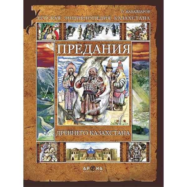 Детская книга Аруна Предания Древнего Казахстана