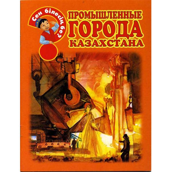 Детская книга Аруна Промышленные города Казахстана