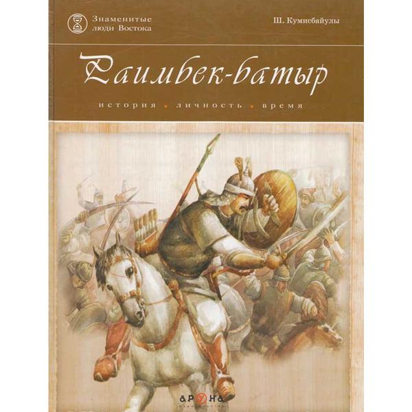 Детская книга Аруна Раимбек батыр