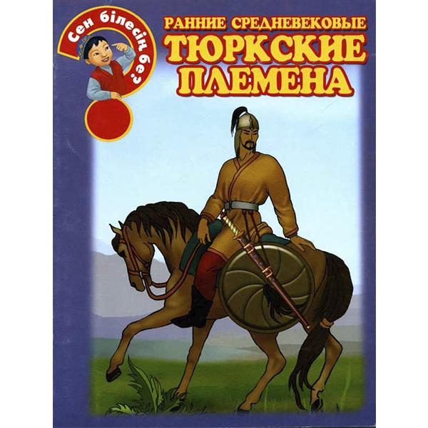 Детская книга Аруна Ранние средневековые тюркские племена