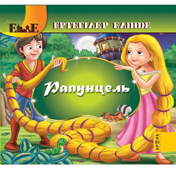 Детская книга Аруна Рапунцель