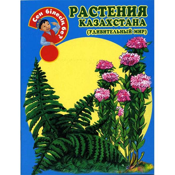 Детская книга Аруна Растения Казахстана (удивительный мир)