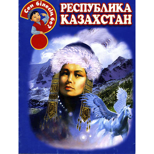 Детская книга Аруна Республика Казахстан