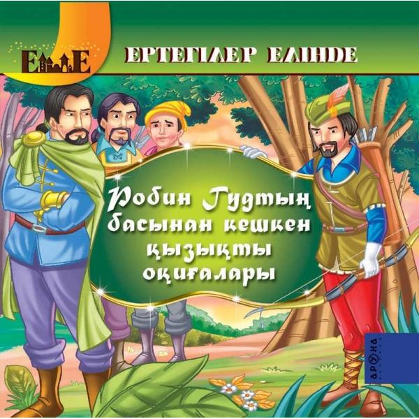 Детская книга Аруна Робин Гудтың басынан кешкен қызықты оқиғалары (Приключения Робин Гуда)