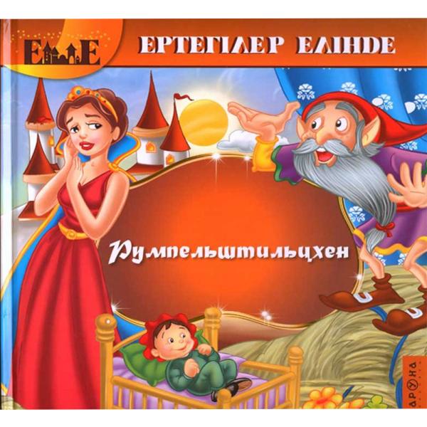 Детская книга Аруна Румпельштильцхен