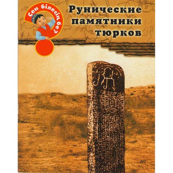 Детская книга Аруна Рунические памятники тюрков