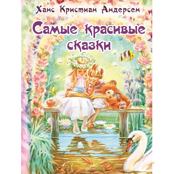 Детская книга Аруна Самые красивые сказки (Х.К.Андерсон)