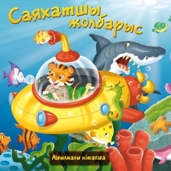Детская книга Аруна Саяхатшы Жолбарыс (Тигренок-путешественник)