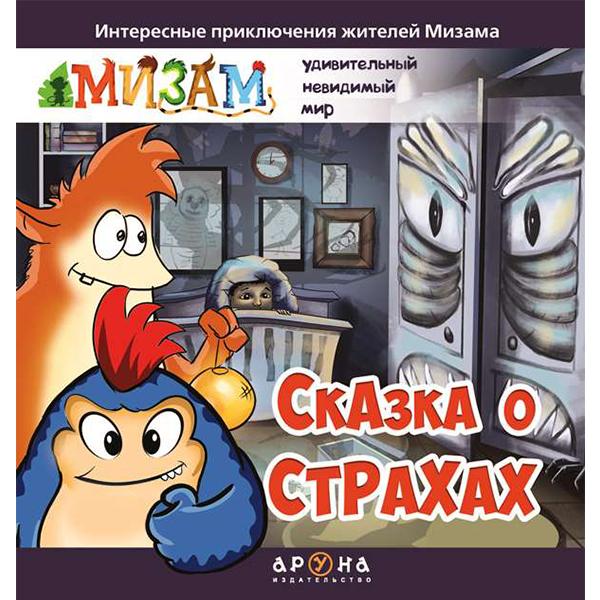 Детская книга Аруна Сказка о страхах