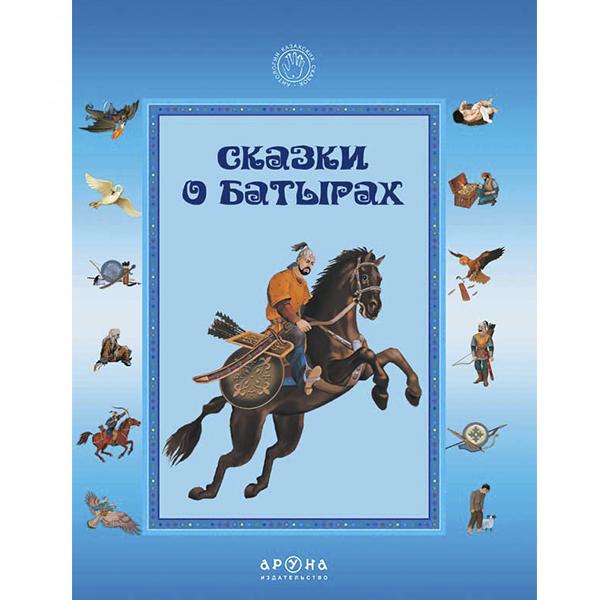 Детская книга Аруна Сказки о батырах