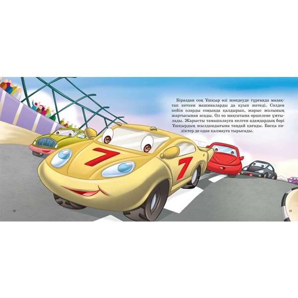 Детская книга Аруна Спорттық автокөлік (Спортивная машина)