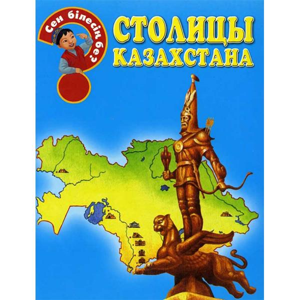 Детская книга Аруна Столицы Казахстана