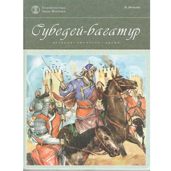 Детская книга Аруна Субедей Багатур