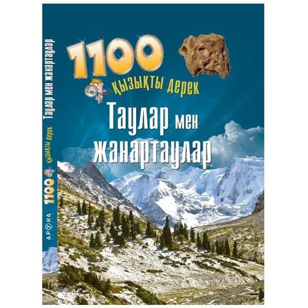 Детская книга Аруна Таулар мен жанатаулар (Горы и вулканы)