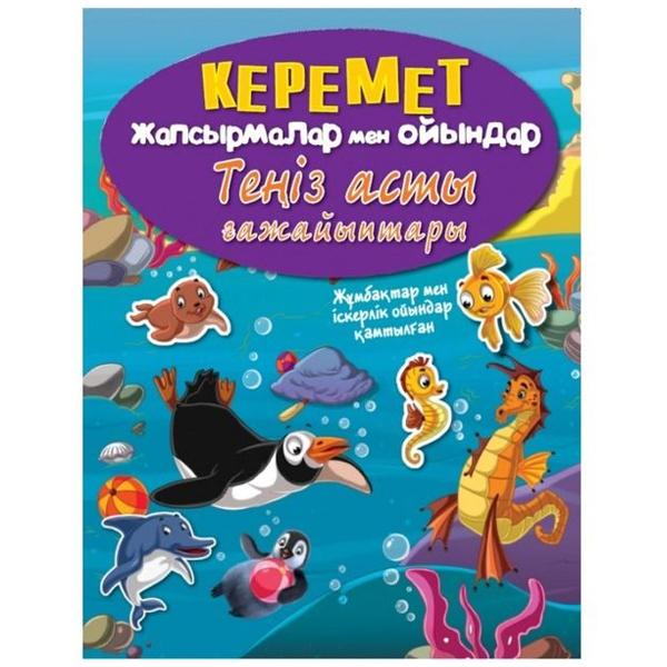 Детская книга Аруна Теңіз асты ғажайыптары (Волшебство подводного мира)