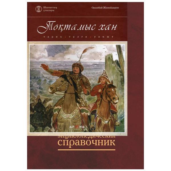 Детская книга Аруна Тоқтамыс хан