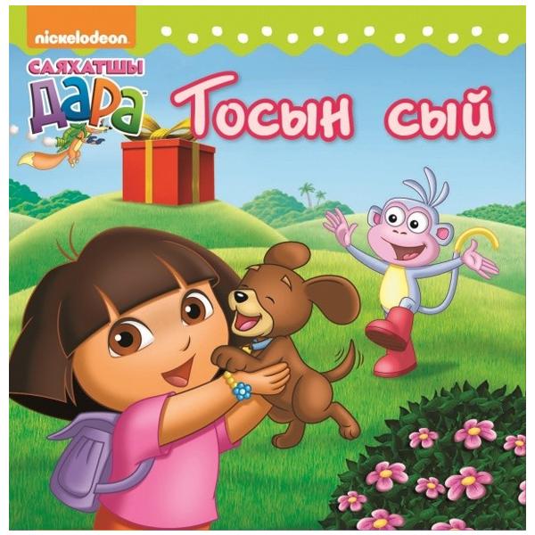Детская книга Аруна Тосын сый (Подарок)