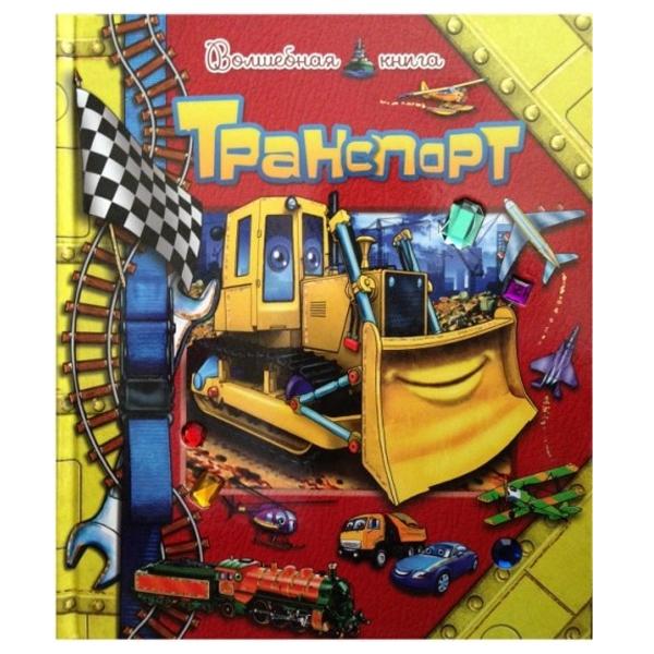 Детская книга Аруна Транспорт