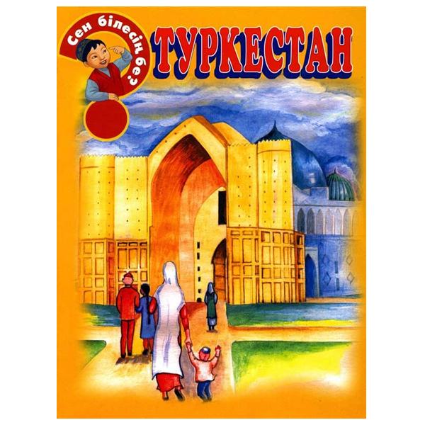 Детская книга Аруна Туркестан