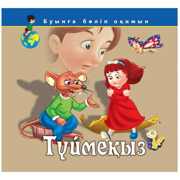 Детская книга Аруна Түймекыз
