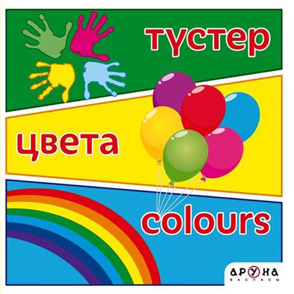 Детская книга Аруна Түстер/Цвета/Colours