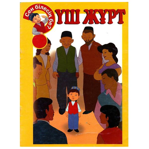 Детская книга Аруна Үш жұрт