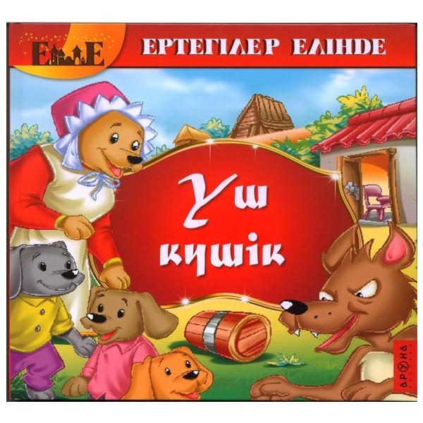 Детская книга Аруна Үш күшік (Три щенка)