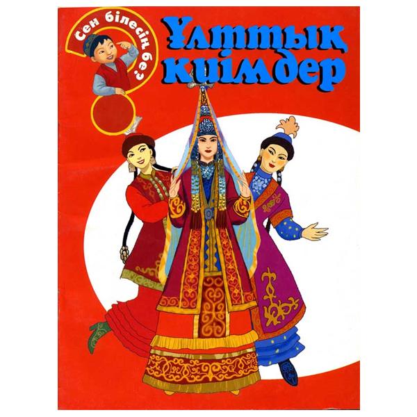 Детская книга Аруна Ұлттық киiмдер