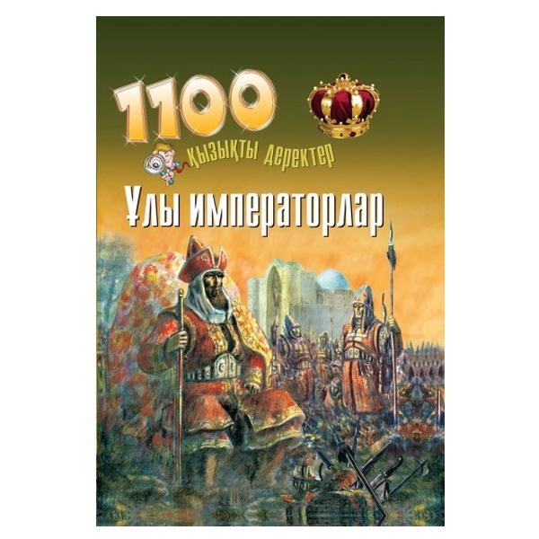Детская книга Аруна Ұлы императорлар (Великие императоры)