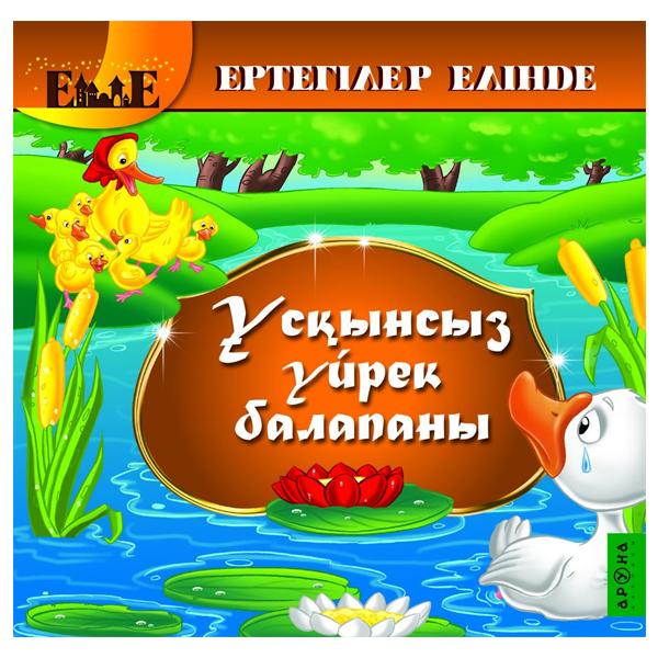 Детская книга Аруна Ұсқынсыз үйрек балапаны (Гадкий утенок)