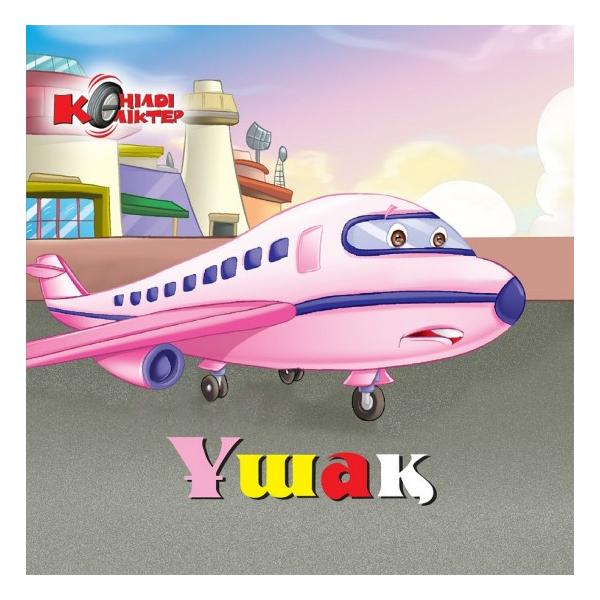 Детская книга Аруна Ұшақ (Самолет)