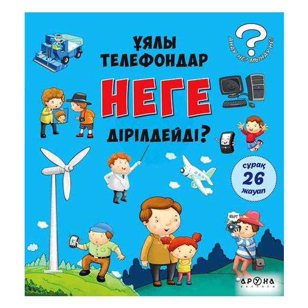 Детская книга Аруна Ұялы телефондар неге ділдірейді?