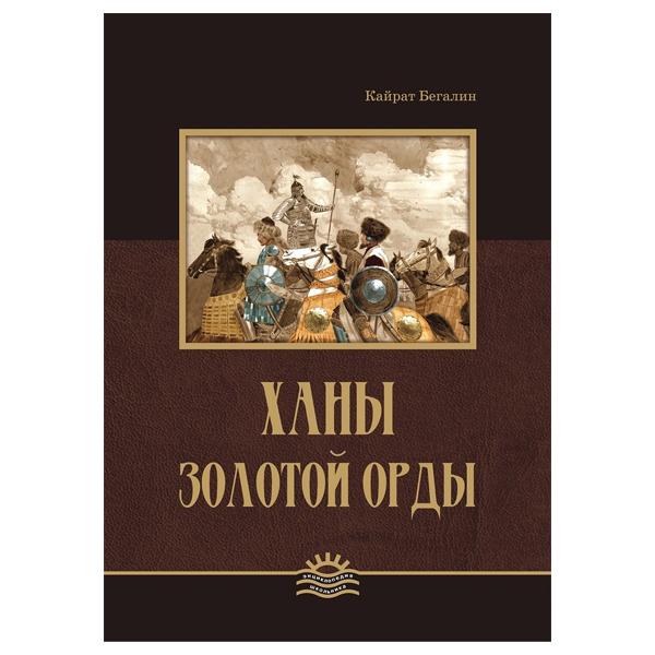 Детская книга Аруна Ханы Золотой Орды