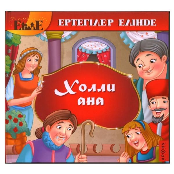 Детская книга Аруна Холли ана (Мама Холли)