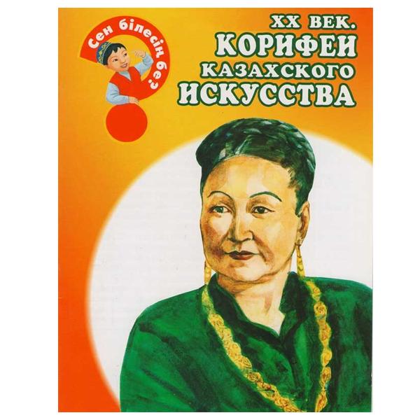 Детская книга Аруна ХХ век. Корифеи казахского искусства