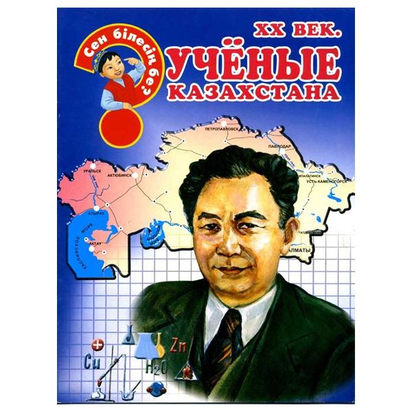 Детская книга Аруна ХХ век. Ученые Казахстана