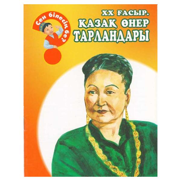 Детская книга Аруна ХХ ғасыр. Қазақ өнер тарландары