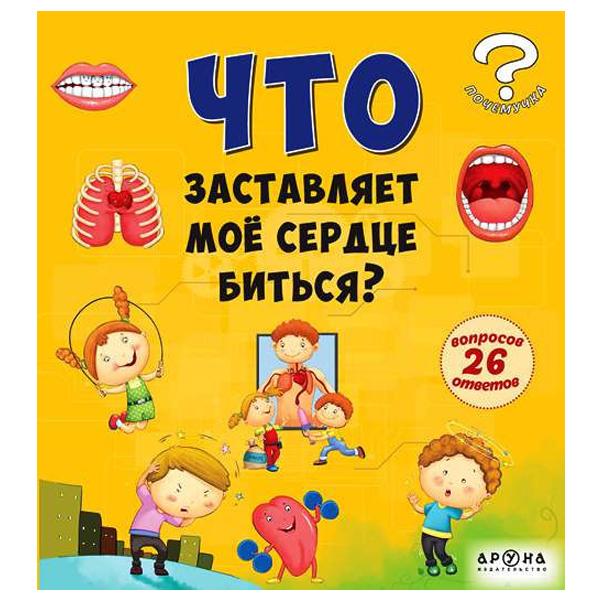Детская книга Аруна Что заставляет мое сердце биться?