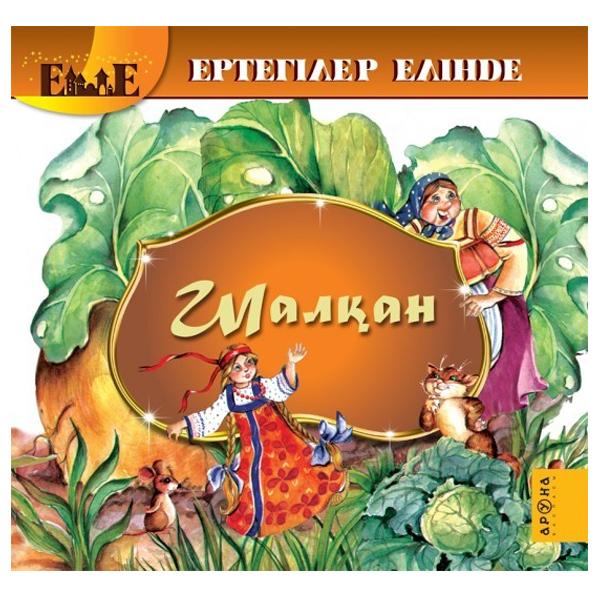 Детская книга Аруна Шалқан