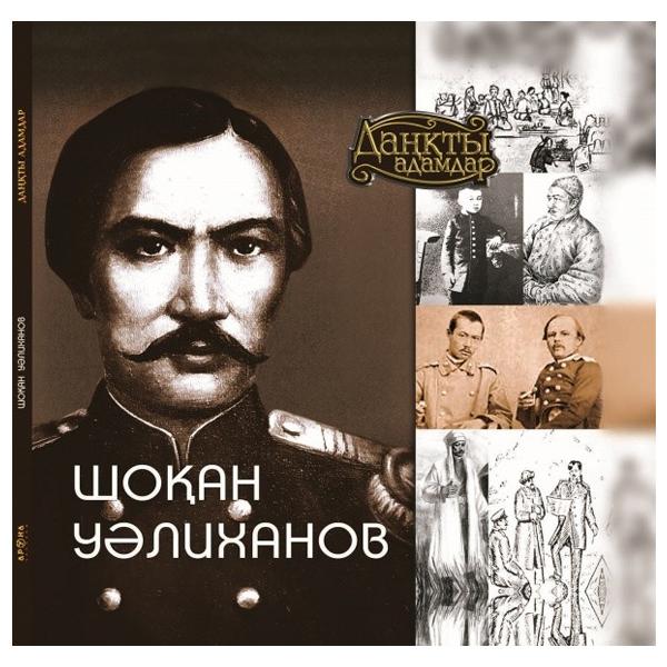 Детская книга Аруна Шоқан Уалиханов